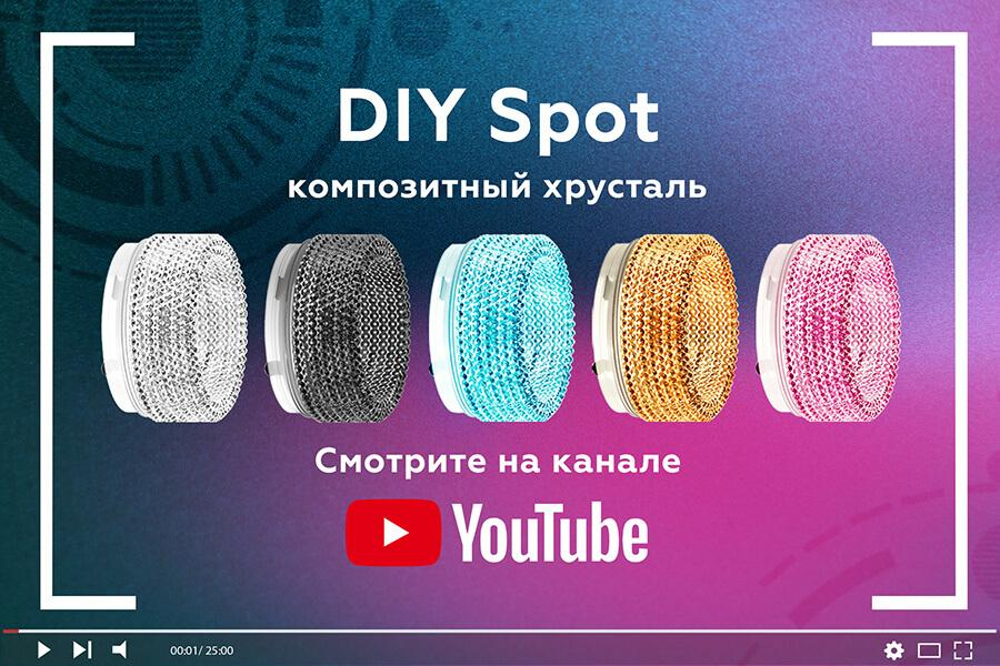 Насадка передняя Ambrella light DIY Spot N7195