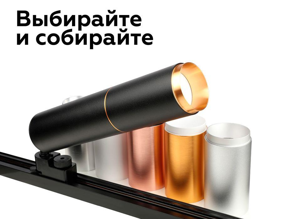 Насадка передняя Ambrella light DIY Spot N6120